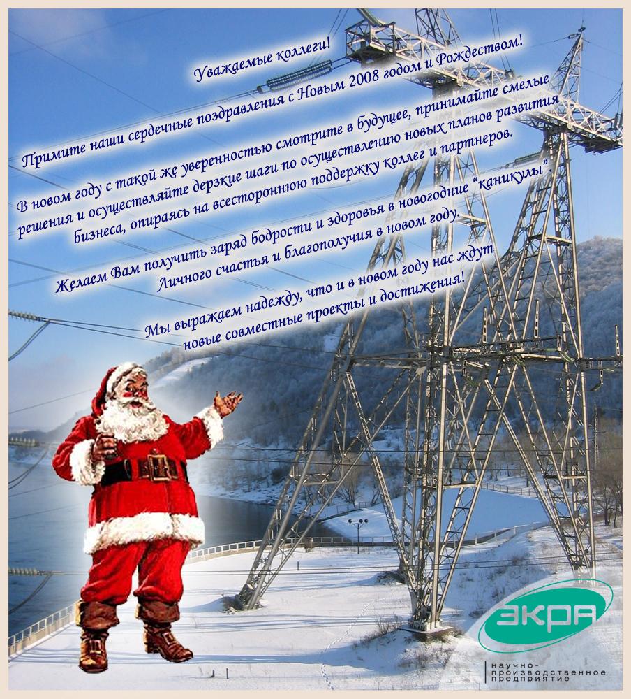 куртка новогодние поздравления электриков признаки фотографируемого субъекта